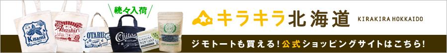 JIMOTOTE ジモトート販売中 通販サイト キラキラ北海道