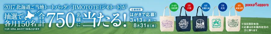ポッカサッポロ 北海道ご当地トートバッグ/JIMOTOTE(ジモトート)が当たる!キャンペーン