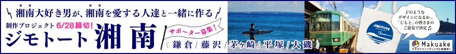 ジモトート湘南プロジェクト参加者募集
