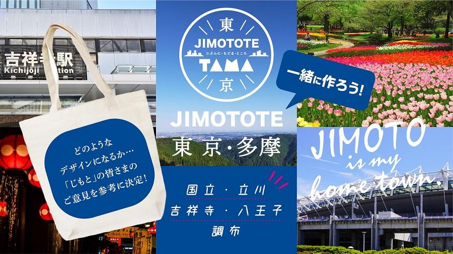 【東京・多摩】地元の人達と一緒に作る『ジモトート東京・TAMA』制作プロジェクト